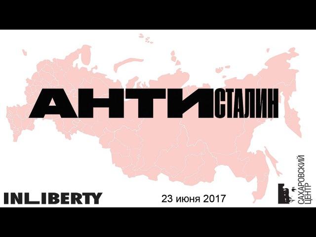 АНТИСТАЛИН. Лев Рубинштейн. Сахаровский центр, 23 июня 2017 года. [ОКОЛОТЕАТР]