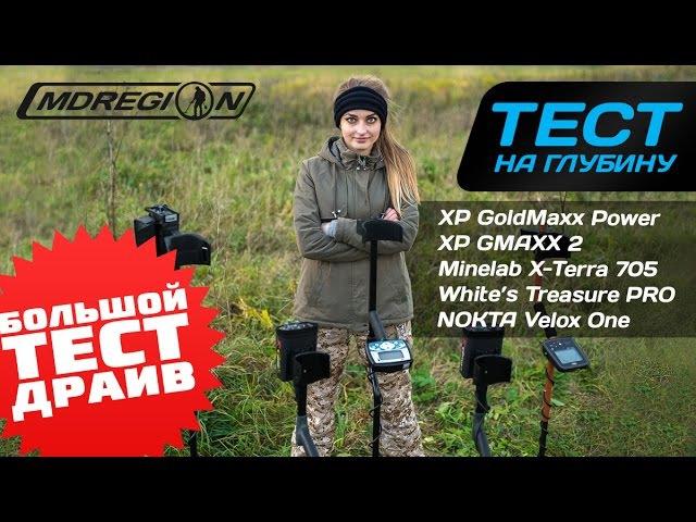 БОЛЬШОЙ ТЕСТ-ДРАЙВ / X-Terra 705, Nokta Velox One, XP GoldMaxx Power, GMaxx 2, Whites Treasure PRO