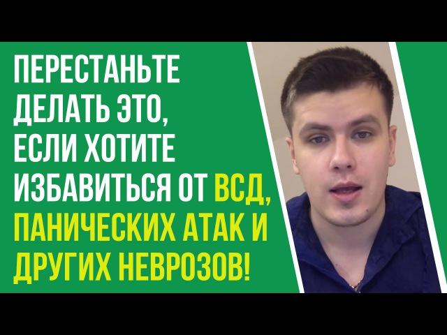 Что Не Дает Избавиться От Панических Атак, Тревоги и ВСД? | Павел Федоренко
