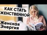 Как стать женственной Женская энергия. Мила Левчук