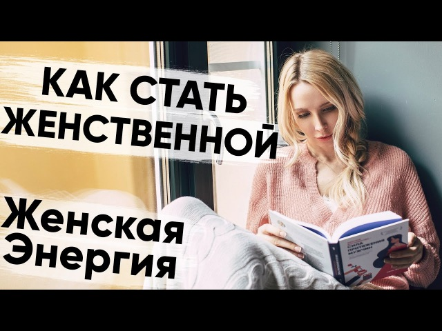 Как стать женственной Женская энергия Мила Левчук