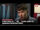 Савченко я еще поеду в Л/ДНР, СБУ не может запретить мне ходить по моей земле! 26.0...