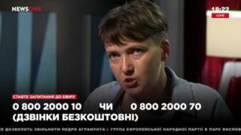 Савченко: я еще поеду в Л/ДНР, СБУ не может запретить мне ходить по моей земле! 26.0...