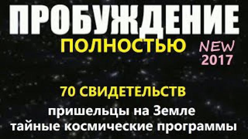 ПРОБУЖДЕНИЕ 2017 фильм про инопланетян NASA НЛО Луна Марс космос Медведев пришельцы