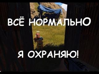 RUST ПРЕДАТЕЛЬ - ОХРАННИК! SECURITY TRAITOR!