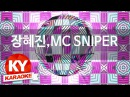 KY 금영노래방 장혜진 MC SNIPER 나쁜 사람 드라마'신의' KY Karaoke