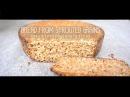4K UltraHD Хлеб из пророщенного зерна без муки Bread from sprouted grains without flour