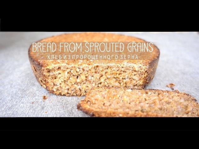 4K/UltraHD/Хлеб из пророщенного зерна без муки/Bread from sprouted grains without flour