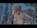 Образ Деда Мороза и Снегурочки как подсказка в устроении Ладных отношений