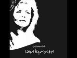 Ольга Кормухина - За гранью слов (Весь Альбом)