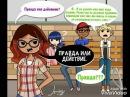 Комикс Леди Баг и Супер Кот 49