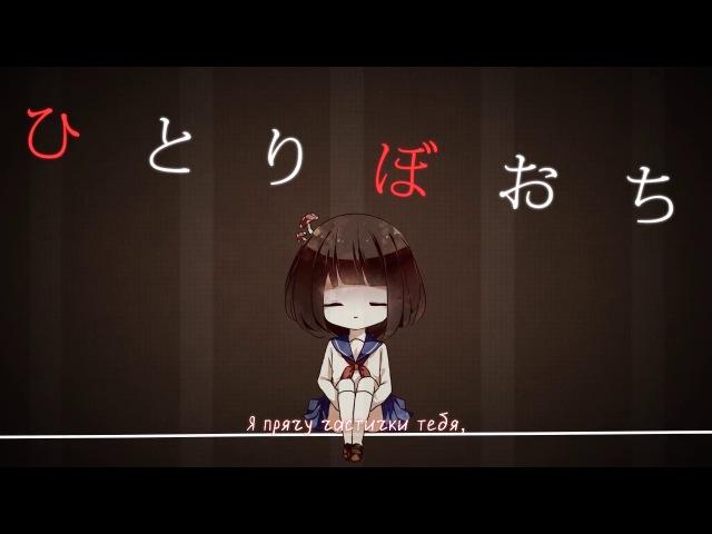 IA - Miss Wanna-Die Shinitai-chan (rus sub)