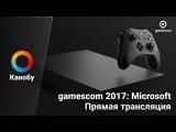 [21:45] Прямая трансляция конференции Microsoft на gamescom 2017 на русском