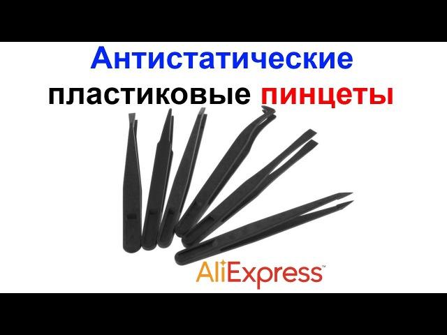 Антистатические жаропрочные пластиковые пинцеты AliExpress