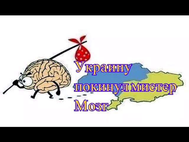 ✔ Украину покинул Мистер мозг.