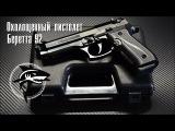 Охолощенный пистолет Беретта СО Beretta (разборка)