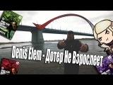 Denis Elem - Дотер Не Взрослеет