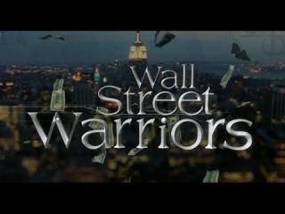 Документальный сериал Воины Уолл Стрит 2 сезон 8 серия Wall Street Warriors
