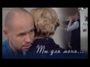 Марина и Олег. Склифосовский. Ты для меня...