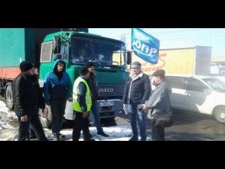 Забастовка дальнобойщиков. КПРФ Саратов пресс конференция дальнобойщиков.