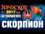Скорпион 2017. Все о скорпионах в 2017 году. Гороскоп на Новый 2017 год