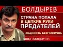 Болдырев Бабкин СТРАНА ПОПАЛА В ЧУЖИЕ РУКИ