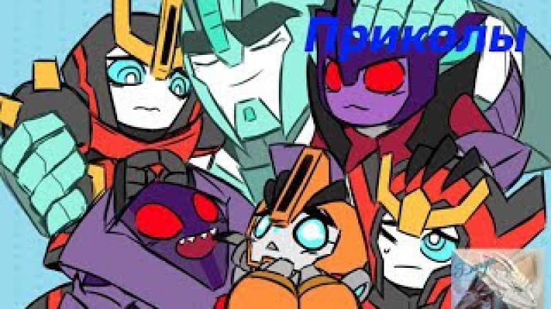 Трансформеры: Роботы под Прикрытием | Приколы 7
