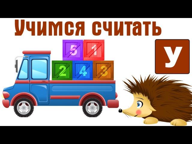 Учим цифры. Учимся считать от 1 до 20 с Ежиком Жекой. Развивающие мультфильмы для детей.