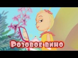 Лунтик поет Розовое вино (Элджей &amp Feduk)