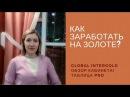 Как заработать на золоте 3000 евро с Global InterGold? Таблица PRO