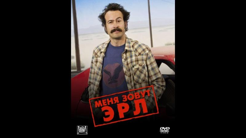 Меня зовут Эрл (сериал, 4 сезона) — КиноПоиск