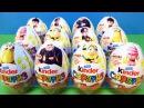 Киндер Сюрприз МИНЬОНЫ ГАДКИЙ Я 3 2017! Unboxing Kinder Surprise eggs Despicable Me 3 Minions!