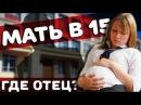 МАТЬ ШКОЛЬНИЦА ИЩЕТ ОТЦА РЕБЁНКА. Обзор Не беременна в 16 Чё в телике