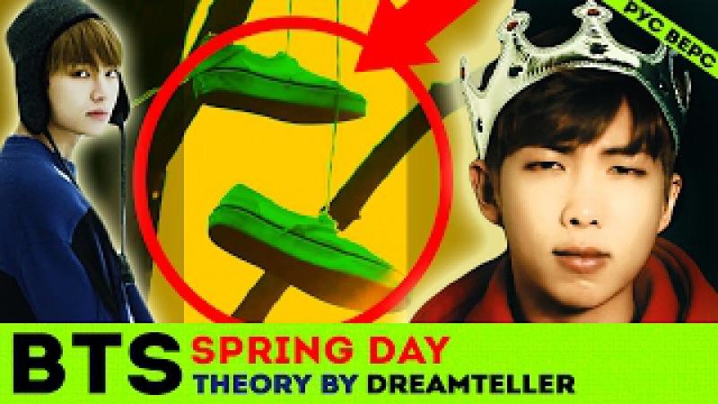 BTS - SPRING DAY | MV ТЕОРИЯ ОТ DREAMTELLER ОЗВУЧКА | ARI RANG