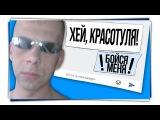 ПРАНК ПЕСНЕЙ над ПАРНЕМ С САЙТА ЗНАКОМСТВ