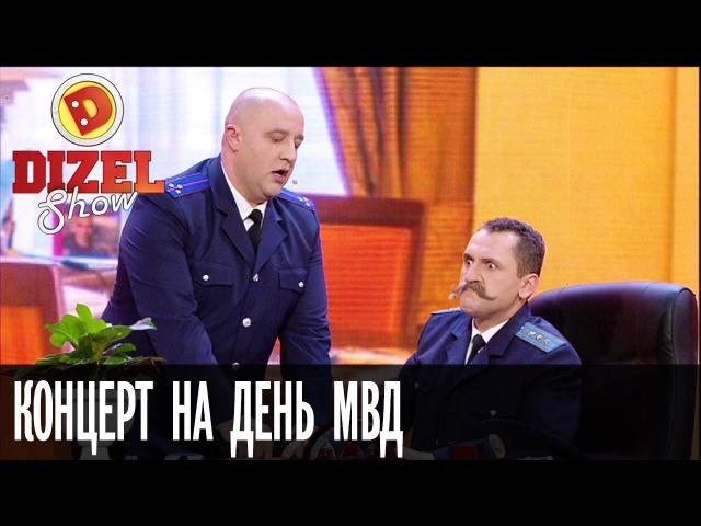 Как организовать концерт на День МВД без Кобзона и Лещенко? — Дизель Шоу — выпуск 21, 16.12.16