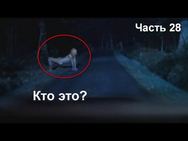 ЗАГАДОЧНЫЕ СУЩЕСТВА! Странные сущности и призраки снятые на видео