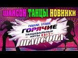 Танцевальный Русский Шансон  Шикарные Популярные Песни Шансона 2017
