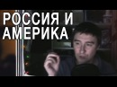 Константин Кадавр - Область Тьмы для ХУЕСОСОВ / Про РУССКИХ и АМЕРИКАНЦЕВ
