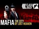 Игромания Flashback Mafia The City of Lost Heaven 2002