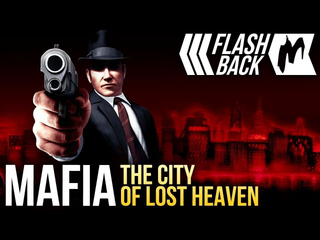 Игромания-Flashback: Mafia: The City of Lost Heaven (2002)