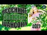 Новый Блатной Шансон   Настоящие Мужские Блатные Песни   БЛАТНЯК 2017