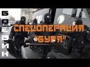 Боевик Спецоперация Буря Русские боевики криминал фильмы новинки 2016