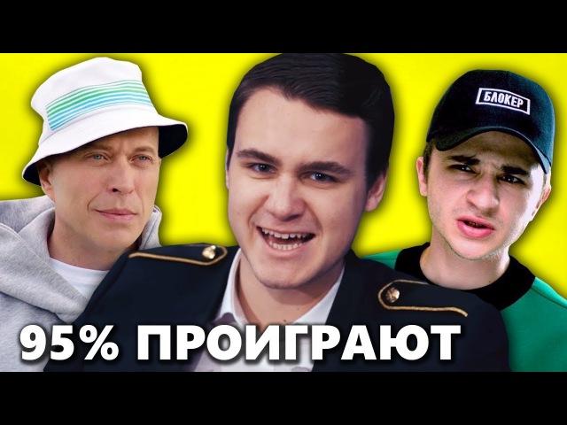УГАДАЙ ЮТУБЕРА ПО ПЕСНЕ   Соболев Дисс на Дружко, Соколовский и Джарахов