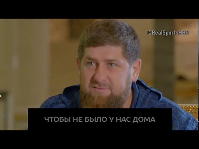 Кадыров про геев и США