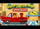 Веселая Автомастерская Мультик про Машинки Все Починим и Исправим Мультик Игра
