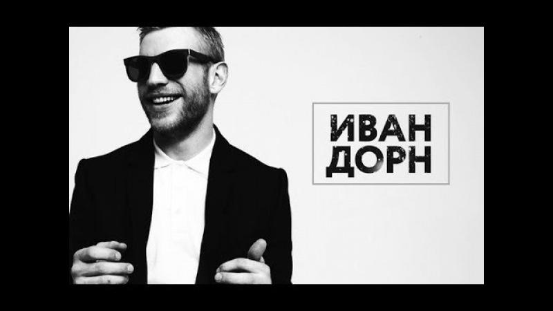 Иван Дорн - Оставлять (Unofficial Video)