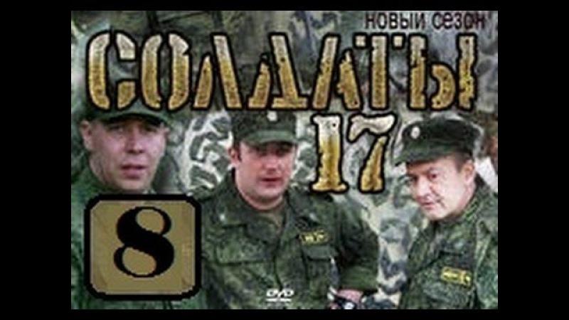 Солдаты 17 сезон - 8 серия (2013)