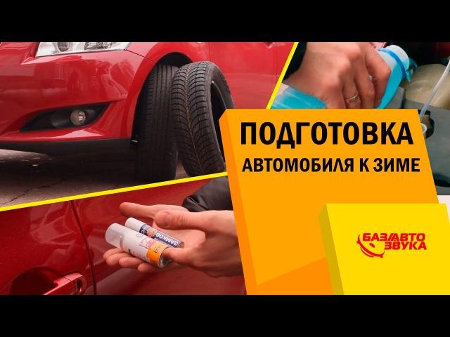 Подготовка автомобиля к зиме. Что нужно успеть сделать Обзор от Avtozvuk.ua