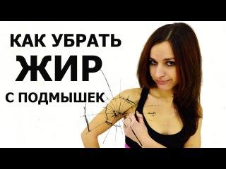 КАК УБРАТЬ ЖИР С ПОДМЫШЕК    Комплекс для мышц рук и груди